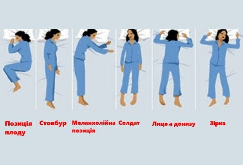 sleep-positions1 (1)