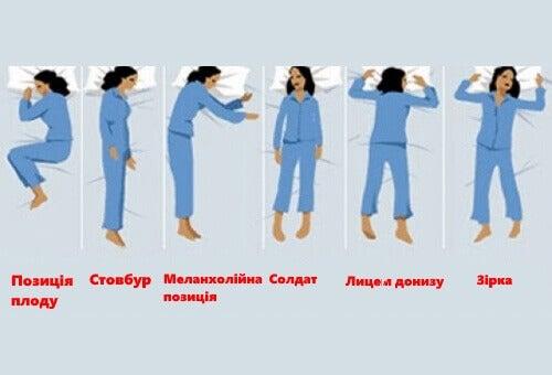 sleep-positions1 (1)