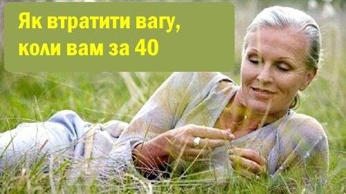 Як ефективно худнути після 40 років
