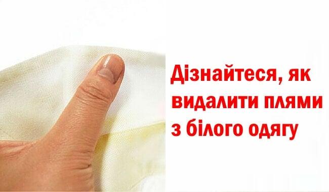 Прості способи, щоб видалити плями поту з білого одягу