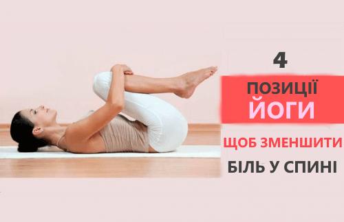 Йога: 4 позиції, щоб зменшити біль у спині