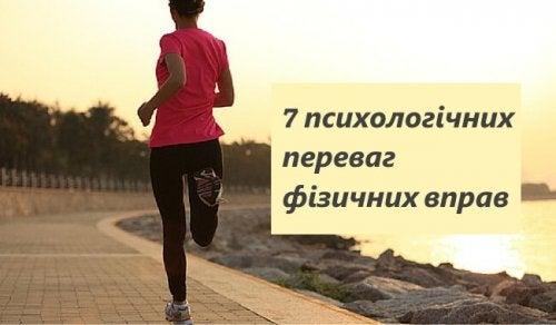 7 психологічних переваг фізичних вправ