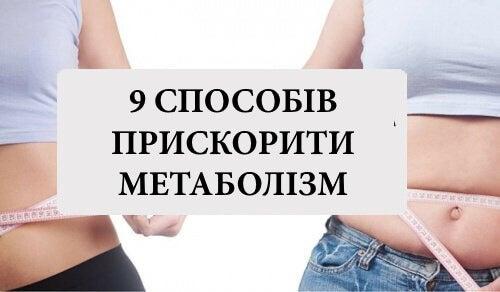 прискорення метаболізму