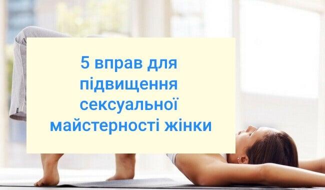 5 вправ для підвищення сексуальної майстерності жінки