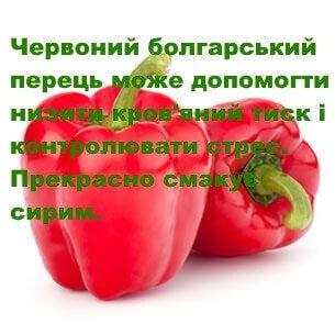 болгарський перець