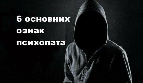 6 основних ознак, за якими можна впізнати психопата