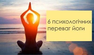 Йога: шість аспектів позитивного психологічного впливу